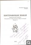 Костромская земля 1255c111fb9eccb4ff10467c1d5ff26d