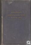 Краткий философский словарь-1955 8c4985f5ec1dbd924bbc3de1c7e3b6b9