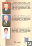 Кондрашев А. В. и др. Основы массажа B8ca9ecfc85bfe3f5ffc868db54229b5