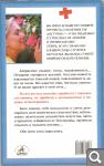 Н. Светлова. Как справиться с депрессией Ec02e4daa444311dce1f8598d6270a09