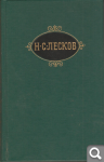 Н. Лесков. Собрание сочинений в двенадцати томах 05c213b8d1d3e575ec021fdf97104c91