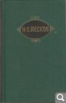Н. Лесков. Собрание сочинений в двенадцати томах 3be41d1579068eb13f9fd5a7f10252ec