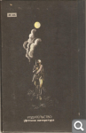 К. Симонов. Стихотворения и поэмы 52125c3444801499b49b354ea2f565d1