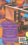 С. Мишин. Энциклопедия домашних заготовок 917982d464cb43c9b51fe43490325c7b