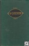 Н. Лесков. Собрание сочинений в двенадцати томах C64d5bce042686fbcc2cb28eb7007db7