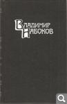 В. Набоков. Собрание сочинений в четырех томах E413c59c90f4e140bb6434cfecee01e6