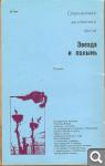 Н. Виеру. Звезда и полынь. Рассказы, роман F814644d5dcf8ba933e13e0abc5cd217