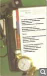 Рабочая книга практического психолога. Технология эффективной профессиональной деятельности 65b3bcfa0f2914a90cf09d638bd65605