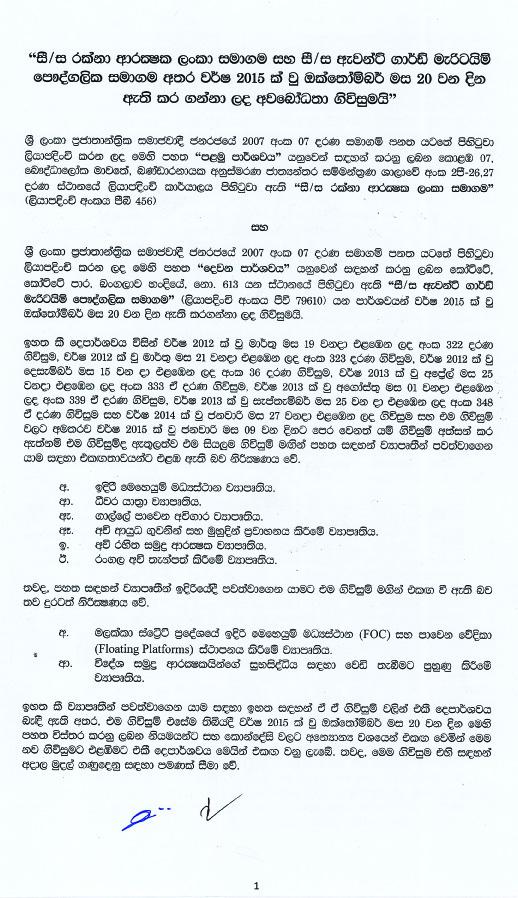 Most Corrupt Politicians (convicted ) of Sri Lanka AvantGuardRaknalanka_agreement1