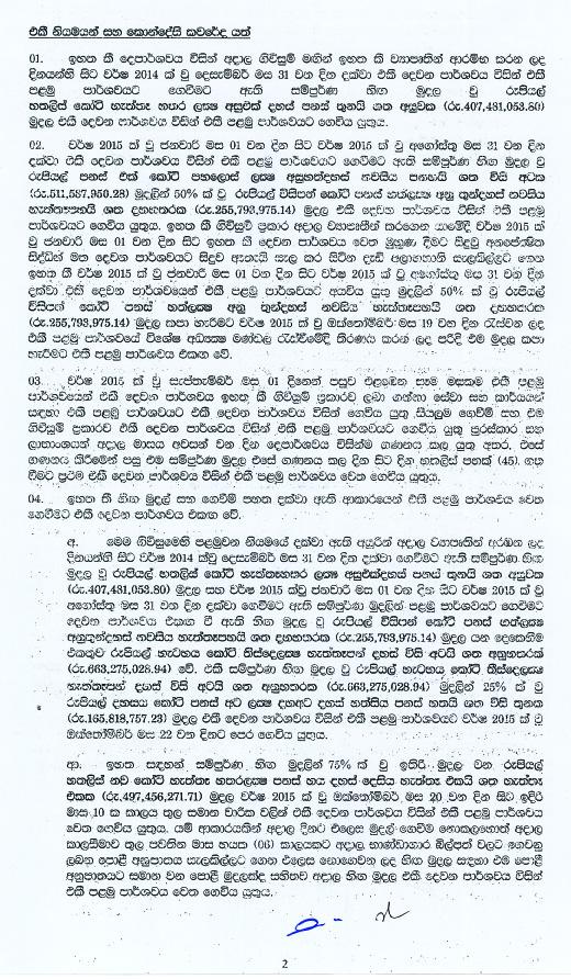 Most Corrupt Politicians (convicted ) of Sri Lanka AvantGuardRaknalanka_agreement2