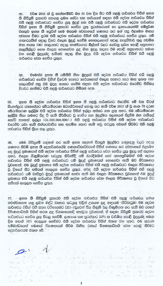 Most Corrupt Politicians (convicted ) of Sri Lanka AvantGuardRaknalanka_agreement3
