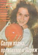 Maria Petrova - Page 12 SPrmr