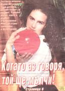 Maria Petrova - Page 12 SPtRA