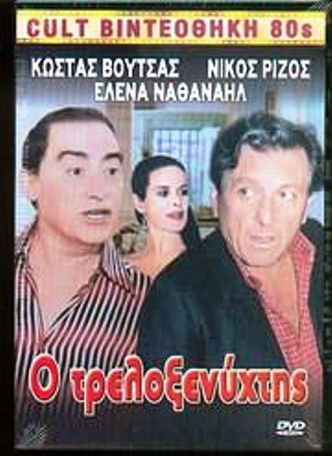 Ο ΤΡΕΛΟΞΕΝΥΧΤΗΣ (1986)DvdRip 5204245482064