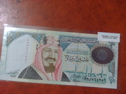 20 riyals. Arabia Saudí IMG_20160819_234824