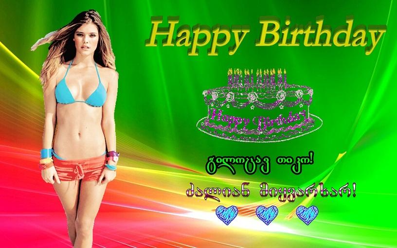 იუზერების დაბადების დღე #2 Vista_green_red_edit0