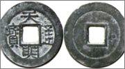 Annam - (Vietnam). NNAM - THIEN MINH (1736) THIEN MINH THONG BAO Vietnam
