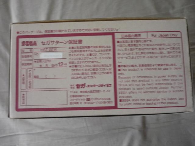 [VDS/TROC] Saturn et Dreamcast Jap jeux P1040094