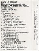 Svetozar Lazovic Gongo -Diskografija Scansione0001