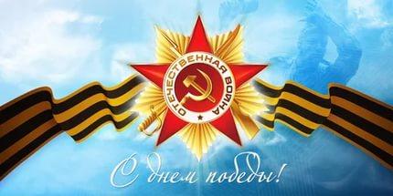 С Днем Победы!!! 9_may