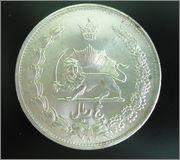 5 Rials. Iran. 1932  Image