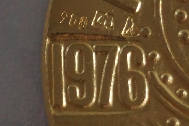 Zlatna medalja Nikola Tesla 1976 DSC01312