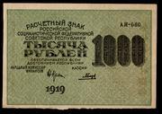 """La peculiar serie de billetes """"babilonios"""" de la República Socialista Soviética Rusa Babilonio_7"""