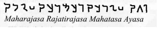 Tetradracma de Vijayamitra a nombre de Azes Leyenda_rev