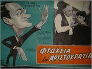 ΣΤΟΥΡΝAΡΑ 288 (1959) 2521_poster1