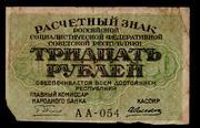 """La peculiar serie de billetes """"babilonios"""" de la República Socialista Soviética Rusa Babilonio_2"""