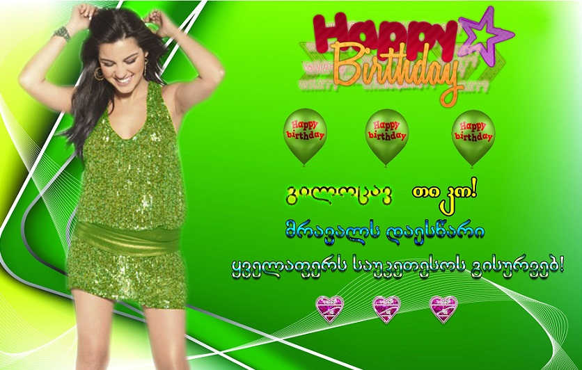 იუზერების დაბადების დღე #2 Cool_green_backgrounds_7