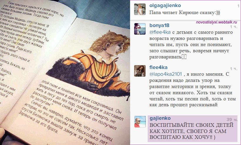 Оля и Илья  Гажиенко. - Страница 3 3jNRs