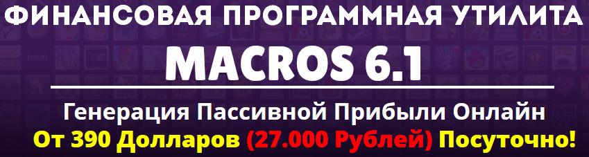 500 рублей каждые 2 часа с помощью автоматической системы! 7Mird