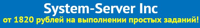 System-Server Inc от 1820 рублей на выполнении простых заданий BKZLg