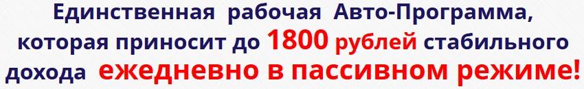 90.000 рублей в месяц с помощью генератора дорвеев Doorus C4wRQ