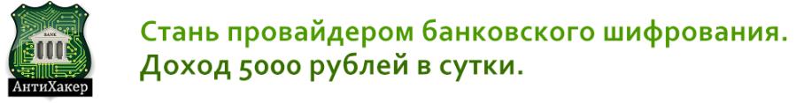HashBitter заработок $1.75 за расшифровывании хеш-кода Drylu