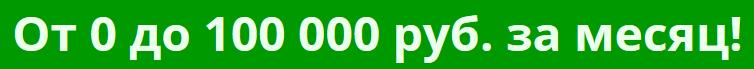 Бизнес-система QIWI-MASTER - до 15000 рублей ежедневно на ваш QIWI HLqi4