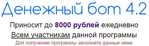 Bitcoin Tools - от 2000 рублей в день на автоматическом сборе сотошей Rp8f4