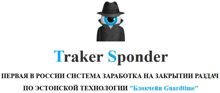 Traker Sponder система заработка на закрытии раздач от 2000 руб в день T0Q6m
