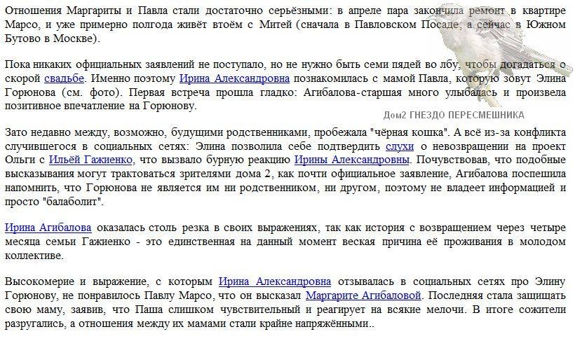 Ирина  Александровна Агибалова. - Страница 4 BrSsA