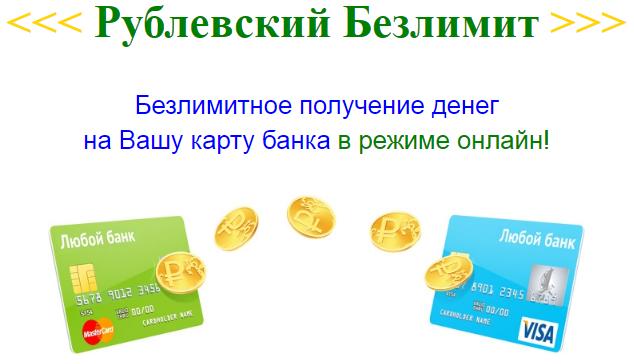 Прибыль от 15000 рублей в день от Немецкого фонда помощи DNa09