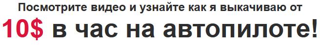 Astovot - система заработка от 7000 рублей в день Hkrzp