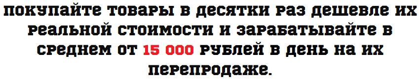 ОптРозБиз - Новейшая Оптово-Розничная платформа заработок 10000 рублей KSLGA