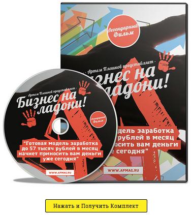 Бизнес на Ладони от Артема Плешкова. Легендарный Фильм Ls3Ji