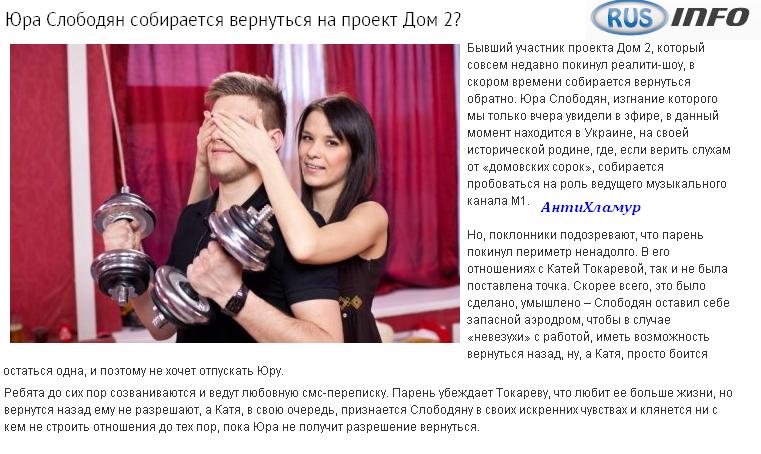 Юрий Слободян и Екатерина  Токарева - Страница 2 QNws4
