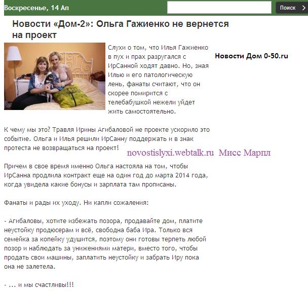 Оля и Илья  Гажиенко. QXvk7