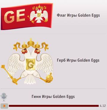 GOLDEN EGGS - gold-eggs.com - Страница 3 DcsUK