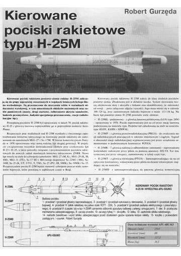 Х-25М - управляемая ракета (семейство ракет) FMVT7