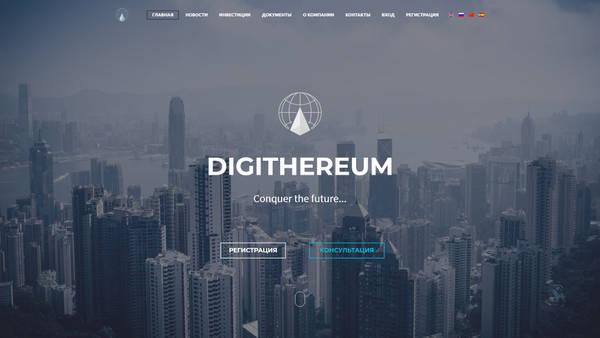 Digithereum Global - Управление криптовалютными активами Qze0Y