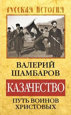 """Расказачивание"" - политика геноцида Т(а)роцкого и Свердлова CZvqY"